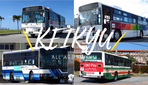 沖縄の大手4バス会社が所有する元【京浜急行バス】をご紹介|〈F4652・NH6727など〉