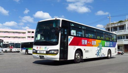 【今も健在】元KEIKYUのセレガR「1164号車&1028号車」をご紹介|OKINAWA