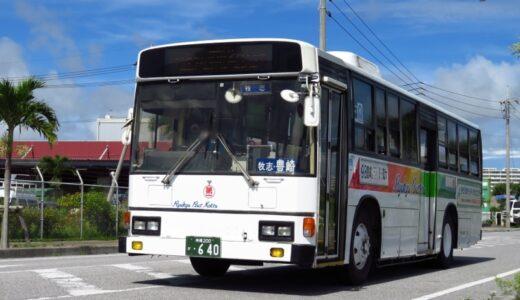 【琉球バス】移籍リボン堪能計画!U-代やKC-代がゴロゴロ|沖縄200か640