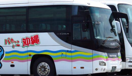 テンションが上がる!東武トップツアーズ専用【ISUZU GALA】|琉球バス