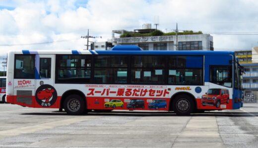 バスに〈スーパー乗るだけセット〉の広告が!業界的に良いの? 沖縄バス