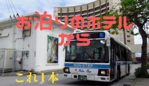ロワジールホテル那覇から国際通りには【バス】が断然お得!