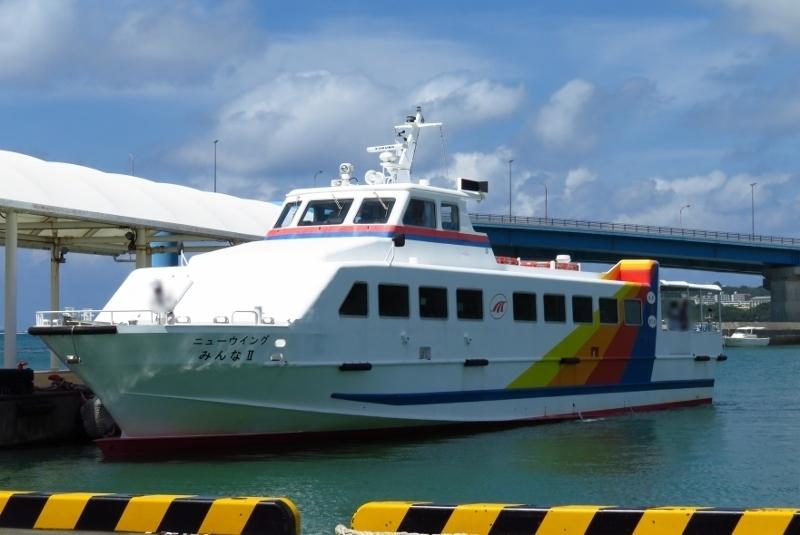 水納島行きのフェリー