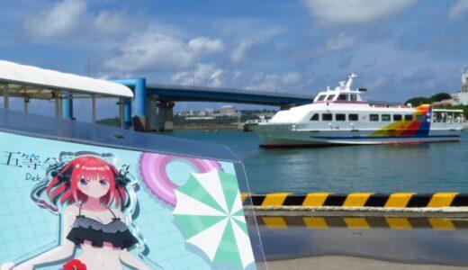 推しの【二乃ちゃん】と行くハプニングツアー!?|水納島フェリー