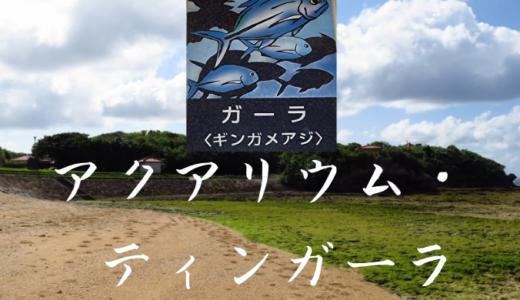 舞台となった沖縄県民目線から伝える〖白い砂のアクアトープ〗聖地巡礼|読谷村