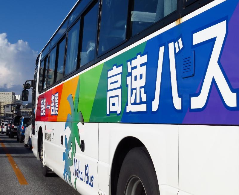 那覇の高速バス