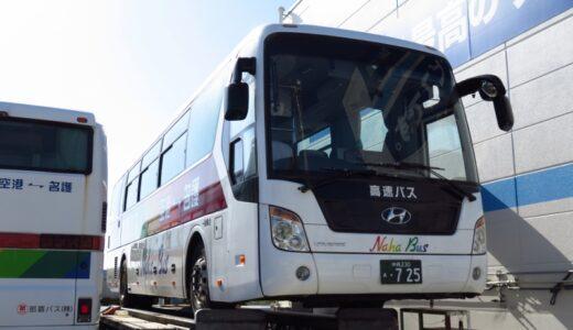 那覇バスの【ヒュンダイ ユニバース】改造!高速バスとしてデビュー|725号車