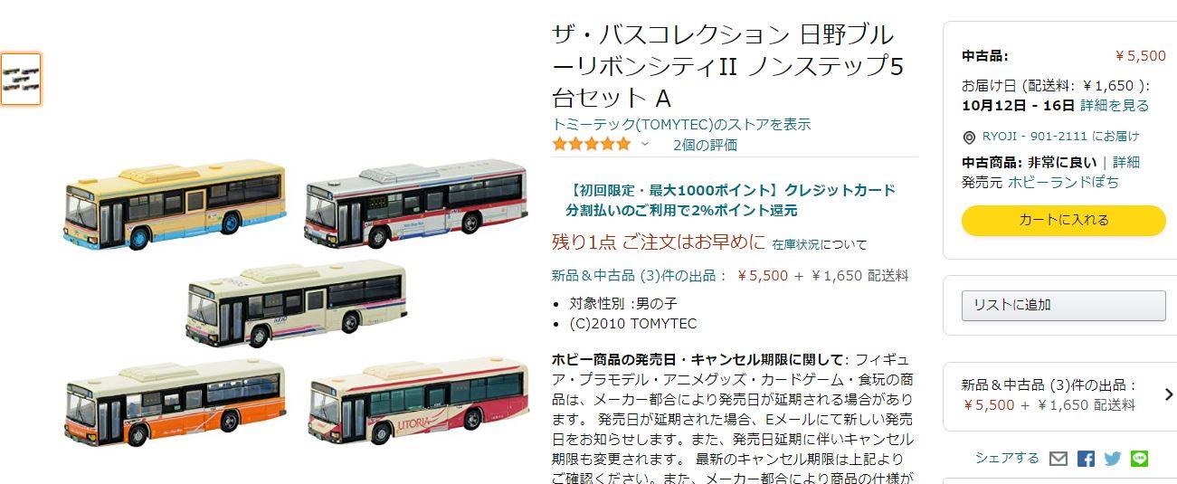 Amazonバスコレ検索
